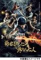 勇者ヨシヒコと導かれし七人 DVD-BOX