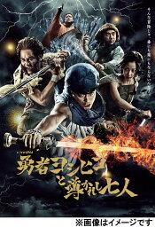 勇者ヨシヒコと導かれし七人 DVD-BOX [ <strong>山田孝之</strong> ]