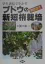 ブドウの早仕立て新短梢栽培 草生栽培で生かす 小川孝郎