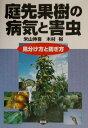 庭先果樹の病気と害虫 [ 米山伸吾 ]