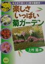 楽しさいっぱい菊ガーデン [ 上村遙 ]