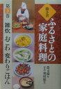 聞き書ふるさとの家庭料理(3) ...