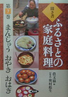 聞き書ふるさとの家庭料理(7)