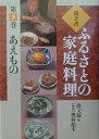 聞き書ふるさとの家庭料理(9) あえもの [ 農山漁村文化協会 ]