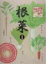 根菜(1) ダイコン・カブ・ニンジン・ゴボウ・ビーツ (家庭菜園レベルアップ教室)