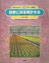 四季に花を咲かせる 品種改良と栽培技術 (自然の中の人間シリ-ズ) [ 今西英雄 ]