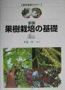 果樹栽培の基礎新版 (農学基礎セミナー) [ 杉浦明 ]