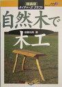 自然木で木工軽装版 [ 安藤光典 ]