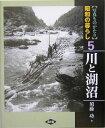 昭和の暮らし(5) [ 須藤功(民俗学写真家) ]