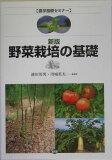 野菜栽培の基礎新版 [ 池田英男 ]