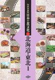 伝承写真館日本の食文化(1) [ 農山漁村文化協会 ]