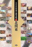 传统的日本料理廊(3)[伝承写真館日本の食文化(3) [ 農山漁村文化協会 ]]