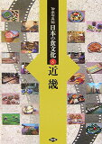 【】伝承写真館日本の食文化(8) [ 農山漁村文化協会 ]