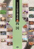 日本传统的饮食文化照片集(10)[伝承写真館日本の食文化(10) [ 農山漁村文化協会 ]]