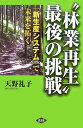 """""""林業再生""""最後の挑戦 「新生産システム」で未来を拓く [ 天野礼子 ]"""