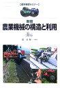 農業機械の構造と利用新版 [ 藍房和 ]