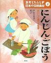 【送料無料】おもしろふしぎ日本の伝統食材(4)