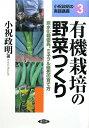 【送料無料】有機栽培の野菜つくり