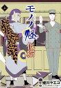 モノノ怪 化猫 上 (ゼノンコミックス) [ 蜷川ヤエコ ]
