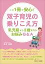 この1冊で安心!双子育児の乗りこえ方ー乳児期から3歳までのお悩み相談Q&A- [ 奥井亜輝 ]