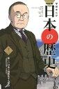 学研まんがNEW日本の歴史(12) 新しい日本と国際化する社会 [ 大石学 ]