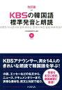 KBSの韓国語標準発音と朗読改訂版 [ 韓国放送公社 ]