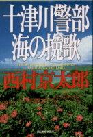 十津川警部海の挽歌