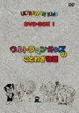 ウルトラマンキッズ DVD-BOX1 [ 山田恭子 ]