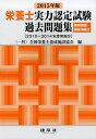 栄養士実力認定試験過去問題集(2015年版) [ 全国栄養士養成施設協会 ]