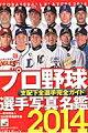 プロ野球選手写真名鑑(2014年)