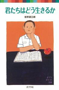 君たちはどう生きるか [ 吉野源三郎 ]...:book:14722958