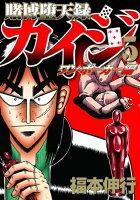 賭博堕天録カイジワン・ポーカー編(5)
