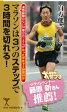 ショッピングマラソン マラソンは3つのステップで3時間を切れる! [ 白方健一 ]