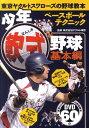少年軟式野球(基本編) 東京ヤクルトスワローズの野球教本 ヤクルト球団