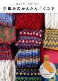手編みのかんたん♪くつ下