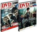 【お得オリジナルセット組み】ハリー・ポッターと死の秘宝 Part1&Part2 DVD&ブルーレイ セット【数量限定】