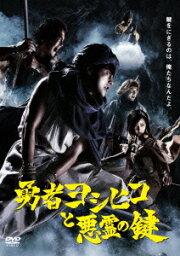 勇者ヨシヒコと悪霊の鍵 DVD BOX [ <strong>山田孝之</strong> ]