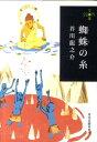 蜘蛛の糸 (ハルキ文庫) [ 芥川龍之介 ]