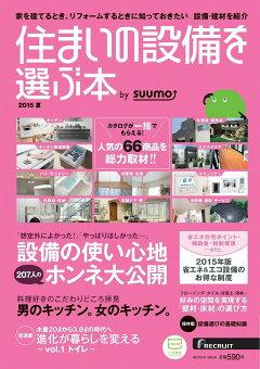 住まいの設備を選ぶ本(2015夏)