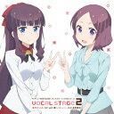TVアニメ「NEW GAME!!」キャラクターソングCDシリーズ VOCAL STAGE 2 [ 山