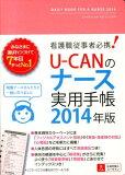 U-CAN的护士实用笔记本(2014年版)[U-CAN学习出版护士实用笔记本研究会][U-CANのナース実用手帳(2014年版) [ ユーキャン学び出版ナース実用手帳研究会 ]]