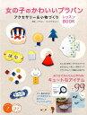 女の子のかわいいプラバンアクセサリー&小物づくりレッスンBOOK (コツがわかる本)