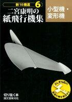 二宮康明の紙飛行機集(6)