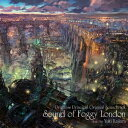 TVアニメ『プリンセス プリンシパル』オリジナルサウンドトラック Sound of Foggy London 梶浦由記