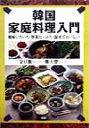 韓国家庭料理入門
