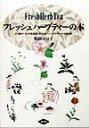 フレッシュハーブティーの本 27種のベランダ栽培法と飲み方/ハーブデザートの作 [ 和田はつ子 ]