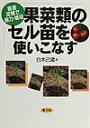 果菜類のセル苗を使いこなす 直接定植で省力・増収 [ 白木己歳 ]