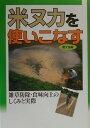 米ヌカを使いこなす 雑草防除・食味向上のしくみと実際 [ 農山漁村文化協会 ]