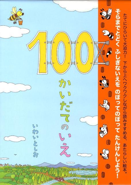 100かいだてのいえ [ 岩井俊雄 ]...:book:12941416