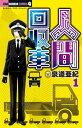 人間回収車 1 (フラワーコミックス) 泉道 亜紀